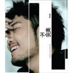 Nghe nhạc mới Not Perfect / 不,完美 Mp3 online