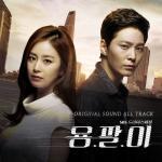Tải nhạc hay Yong Pal OST