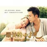 Tải bài hát mới Thời Gian Tươi Đẹp Nhất OST Mp3