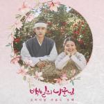 Lang Quân 100 Ngày (100 Days My Prince) OST | Nghe nhạc nhanh