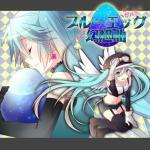 Tải bài hát Mp3 Blue Egg Gensoukyoku / Between The Real And Fairy Tale. (Single) nhanh nhất
