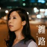Tải nhạc online Chan Lu (Single) mới nhất