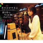 Tải bài hát Hoshi No Kagayaki Yo / Natsu Wo Matsu Sail No You Ni (Single 2005) mới online