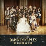Tải bài hát hay Dawn In Naples / 那不勒斯的黎明 Mp3
