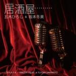 Nghe nhạc Izakaya (New Version) (Single) Mp3 miễn phí