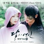 Tải bài hát Can You Hear My Heart (Moon Lovers Scarlet Heart Ryo OST) mới