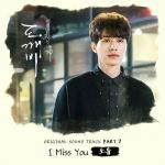 Tải nhạc I Miss You (Goblin OST) mới online