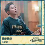 I Like You (Hospital Playlist Season 2 OST)   Download nhạc online