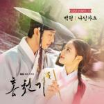 Download nhạc Is It Me? (Lovers Of The Red Sky OST) hay nhất