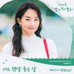 One Sunny Day (Hometown Cha-Cha-Cha OST) | Download nhạc hay