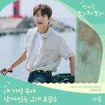 Nghe nhạc online The Image Of You (Remains In My Memory) (Hometown Cha-Cha-Cha OST) Mp3 hot
