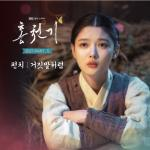 As It Was A Lie (Lovers Of The Red Sky OST) | Nghe nhạc hay