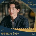 Nghe nhạc mới I Hope You're Happy (Hometown Cha-Cha-Cha OST) hay online