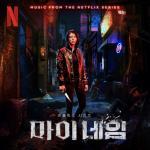 Tải bài hát My Name (My Name OST) miễn phí