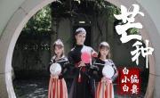 Xem video nhạc Mang Chủng / 芒種 (Dance Cover) online